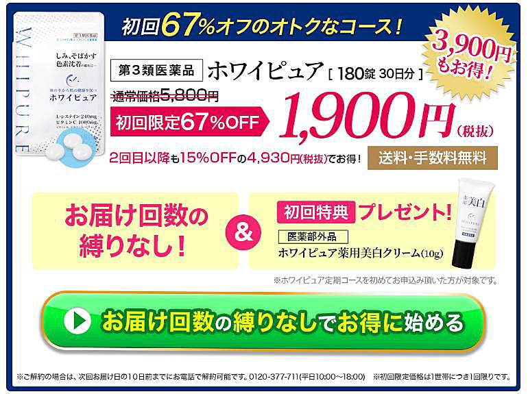 ホワイピュア 最安値 定期便11