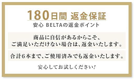 ベルタヘアローション 最安値 返金保証