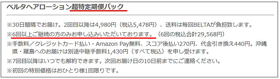 ベルタヘアローション 最安値 定期便2