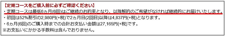 マイナチュレ 最安値 定期コース12
