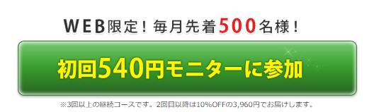 スマートガネデン乳酸菌 最安値 定期コース2