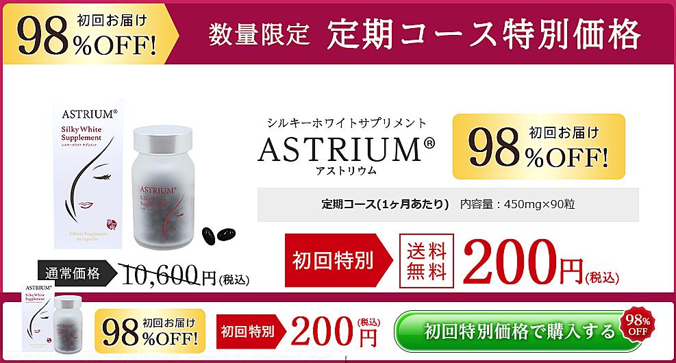 アストリウム 最安値 定期コース
