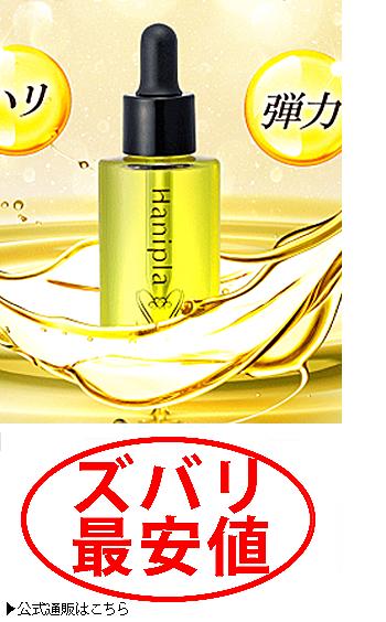 ハニプラ美容液ー最安値1