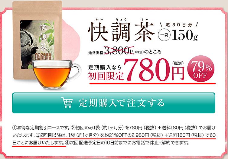 快調茶 最安値 定期購入