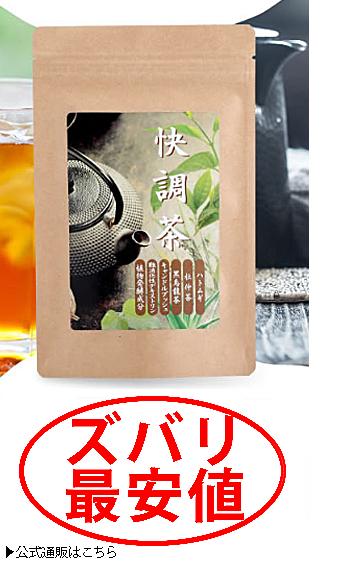 快調茶 最安値 1