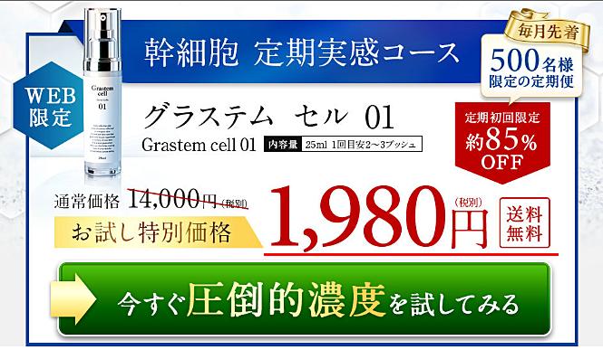 グラステムセル01 最安値 定期コース