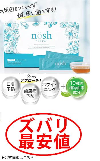 ノッシュ(nosh)最安値