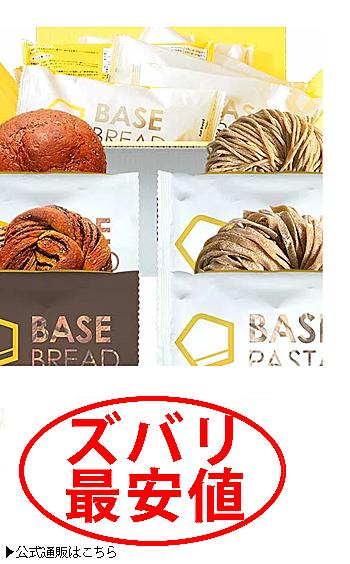 ベースフード(base food) 最安値