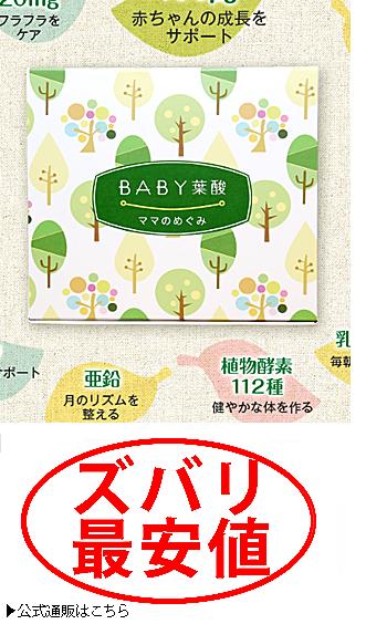 BABY葉酸~ママのめぐみ~ 最安値