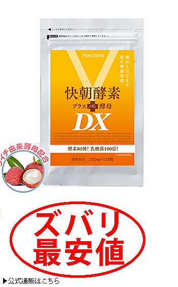 快朝酵素プラス酵母DX 最安値