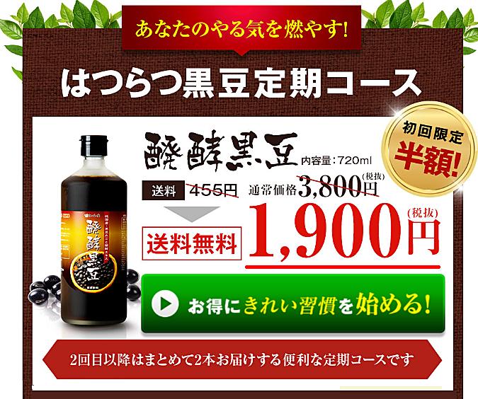 発酵黒豆 最安値 定期コース