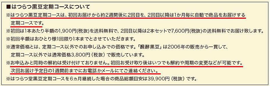 発酵黒豆 最安値 定期コース 解約