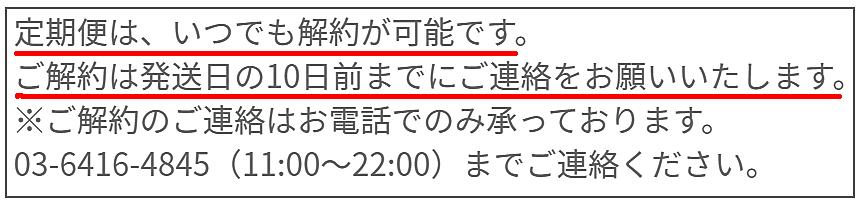 fujimi 最安値 定期コース 解約