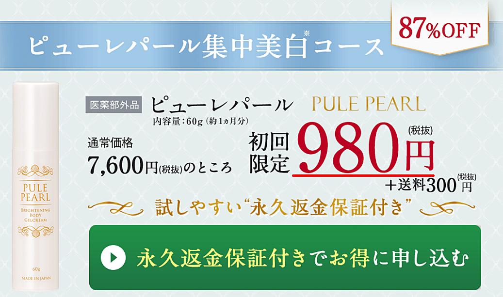 ピューレパール 最安値 集中美白コース(定期便)