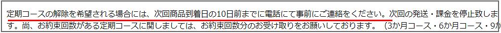 ピューレパール 最安値 集中美白コース(定期便) 解約2