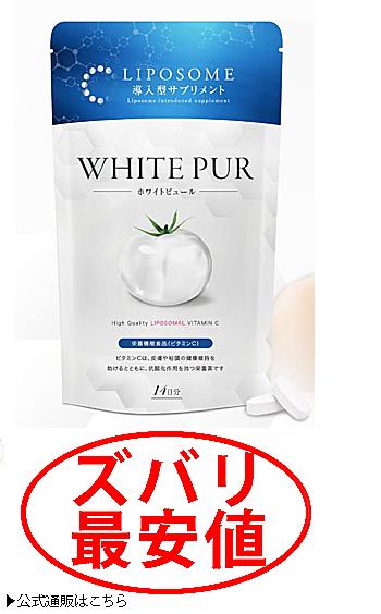 ホワイトピュール 最安値