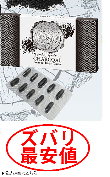 チャコールダイエット&クレンズ 最安値