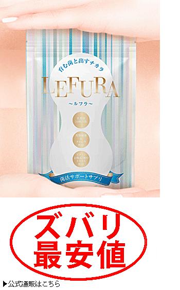 ルフラ 最安値